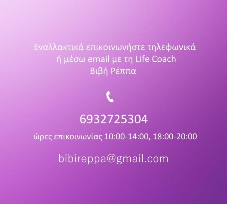 NLP vivisvoice_κάρτα επικοινωνίας