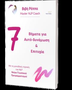 NLP_vivisvoice-egxeiridio-7vimata-aytodynamosi-epityxia